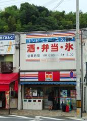 タイムズマート熊野駅前店