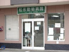 松永動物病院