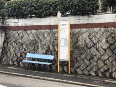 「山田団地下」バス停留所
