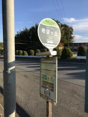 「希望ケ丘」バス停留所