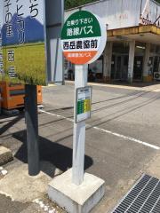 「西岳農協前」バス停留所