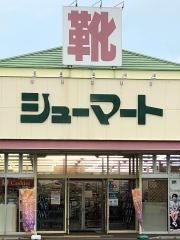 シューマートかすみがうら千代田店