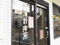 六浦診療所