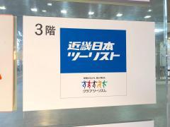 近畿日本ツーリスト 奈良支店