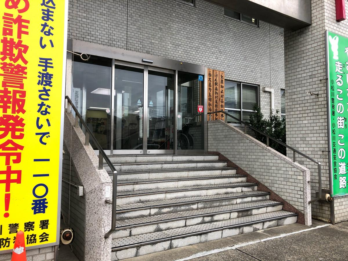 小松川警察署です。