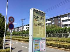 「交通公園前」バス停留所