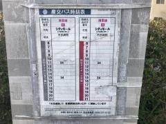 「水島(荒尾市)」バス停留所