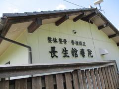 長生館療院
