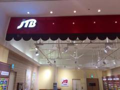 JTB南砂町ショッピングセンタースナモ店