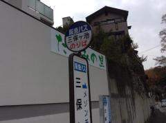 「三保ケ池」バス停留所