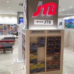 JTB小田原ダイナシティウエスト店