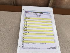 「石廊崎港口」バス停留所