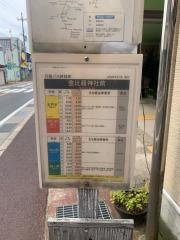 「金刀比羅神社前」バス停留所