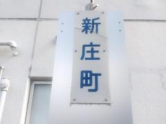 「新庄町」バス停留所