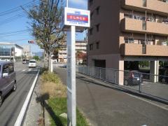 「吉弘神社前」バス停留所