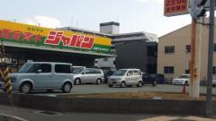 ジャパン 西宮青木店