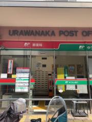 浦和中郵便局