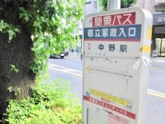 「都立家政入口」バス停留所