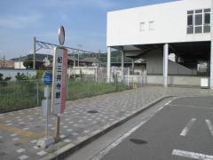 「紀三井寺駅」バス停留所