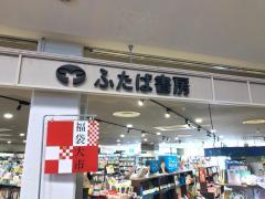 ふたば書房大津西武店