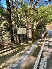「道陸神社前」バス停留所