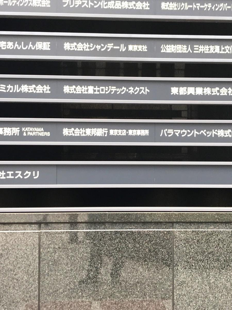 支店 コード 銀行 東邦