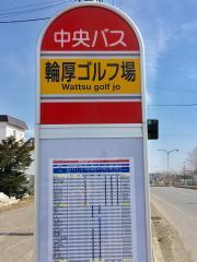 「輪厚ゴルフ場」バス停留所