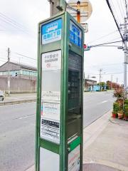 「酉島六丁目」バス停留所