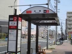 「本陣」バス停留所
