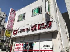 酒やビック 東新町店