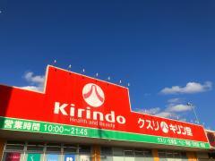 キリン堂 生駒店