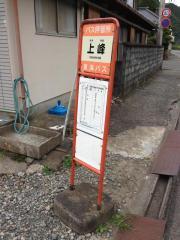 「上峰」バス停留所