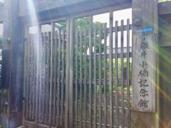 横井小楠記念館