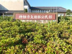 神栖市矢田部公民館
