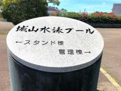 七尾市城山水泳プール