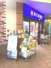 啓文堂書店 狛江店