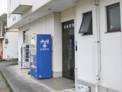 澤田接骨院