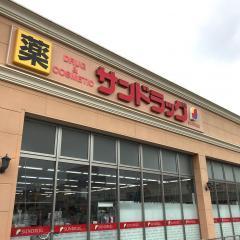 サンドラッグ 新前橋店