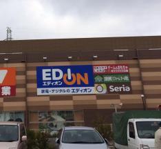 エディオン 堺石津店