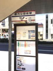 「徳力公団前駅」バス停留所