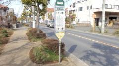 「明の星学園」バス停留所