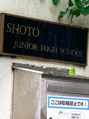 松濤中学校