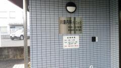 川島内科クリニック