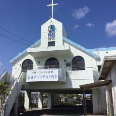 東風平バプテスト教会