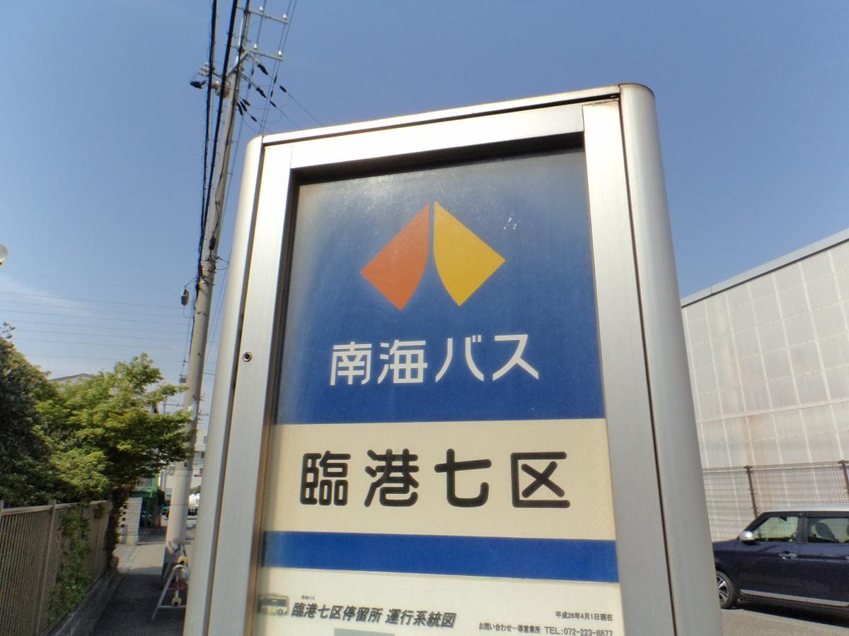 堺 臨海 工場 クボタ