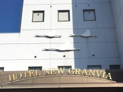 ホテルニューグランヴィア