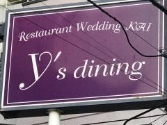 y`s dining