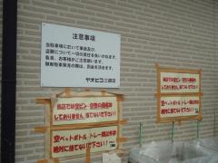 スーパーヤオヒコ三郷店