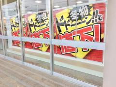ファッションセンターしまむら 伏見店