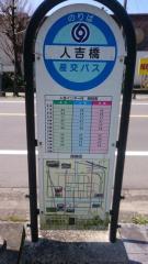 「人吉橋」バス停留所
